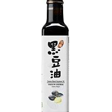 【林博】台灣青仁黑豆初榨油