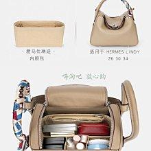 新款適用于愛馬仕Lindy26 30 34包內膽內襯Hermes林迪撐形包中包內袋  #嗨淘吧