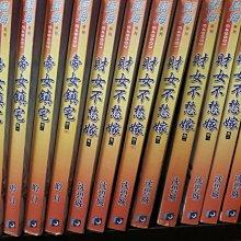 【超級賣二手書】藍海 帝女鎮宅1-3(完) 作者: 聆月