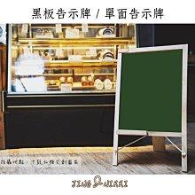 黑板/白板【單面黑板告示牌】小黑板 手寫板 兒童繪圖 畫畫寫字板 練習板 磁性黑板塗鴉黑板 A字板*JING&NIKKI