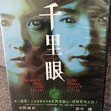 【千里眼】黑木瞳/ 水野美紀~DVD
