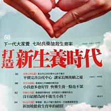 【懶得出門二手書】《今周刊794》7帖良藥搶救生育率打造新生養時代, 危雞英雄李惠仁 (2F樓梯)