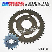 YC騎士生活_ SYM三陽原廠 前 後齒盤 T3 SB300 野狼300 大野狼 驅動齒輪(前+後)鏈條齒輪 驅動鏈輪