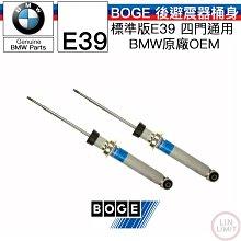 BMW E39 後 避震器 桶身 BOGE OEM 林極限雙B 33-056-A