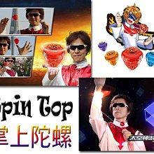 奇妙的溜溜球世界 Spin Top 日本選手代言 專業表演競技用 非傳統 非戰鬥陀螺 金屬軸承 空轉更久 玩法更多更好玩