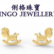 俐格珠寶批發 純金9999 黃金小馬耳環 純金小馬耳環  款號GE3072