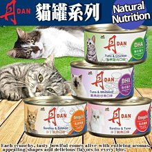 【🐱🐶培菓寵物48H出貨🐰🐹】Dan丹》愛貓貓罐頭系列多種口味185g/罐 特價 21元自取不打折