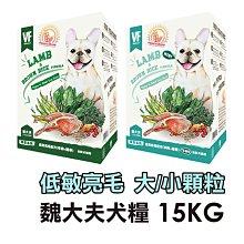 ☆寵物王子☆ VF 魏大夫 低敏亮毛 羊肉+糙米 原顆粒/小顆粒 15KG/15公斤 全齡犬 犬糧