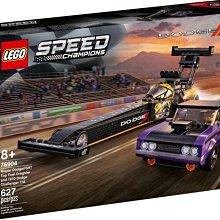 【W先生】LEGO 樂高 積木 玩具 SPEED 賽車系列 道奇Top Fuel&1970挑戰者T/A 76904