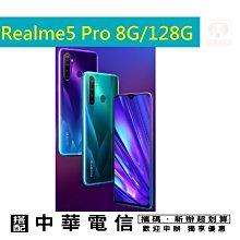 高雄國菲大社店 Realme5 Pro 四鏡頭疾速猛獸 8G+128G 搭配攜碼中華電信699月租專案價 發票皆含稅