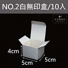 ~櫻桃屋~ 5*5*4cm白無印紙盒 白色紙盒 包裝紙盒 禮品盒 批發價10入60元