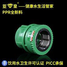 『鑫盛五金』亞皇4分PPR水管管件20配件6分內絲直接 1寸ppr內牙直接25管件配件