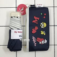 日本進口 正版 My Melody x WPC 美樂蒂 聯名款 遮光 遮熱 晴雨 兩用傘