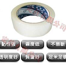 (含稅)地球膠帶 90Y*厚4條 透明膠帶 OPP 藍固得 48mm封箱膠帶 N40155*