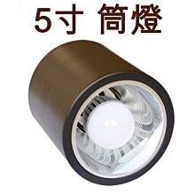 5Cgo【燈藝師】含稅會員有優惠 筒燈 明裝圓形2.5寸3寸3.5寸4寸5寸6寸8寸吸頂燈可配吊線LED筒燈[5寸]