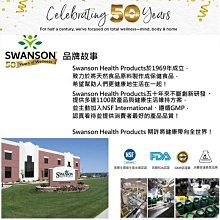 Swanson 生活保健館 Swanson L-Tryptophan 左旋色胺酸 500mg / 60顆