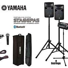 【六絃樂器】全新 Yamaha STAGEPAS 400BT 行動PA系統 +原廠攜行袋 +混音器架 +麥克風 +喇叭架