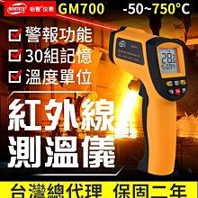 【傻瓜批發】(GM700)紅外線測溫儀 背光-50℃~750℃測試儀 可調發射率電子溫度槍 溫度計雷射測溫槍 板橋可自取