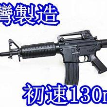 台南 武星級 iGUN M4A1 電動槍 (M4M16AR18HK416T91 65K2BB槍BB彈步槍長槍玩具槍空氣槍