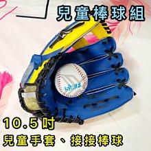 """【綠色大地】兒童棒球組 兒童棒球手套 兒童手套 10.5"""" 接接棒球 接接球 兒童安全球 C棒球"""
