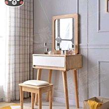【大熊傢俱】MT-T6028  北歐 化妝台 梳妝台 鏡桌 化妝椅 化妝凳 鏡台 另有掀鏡妝台 另售妝椅