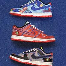【美國鞋校】預購 NIKE DUNK LOW RETRO Firecracker 藍紅 鞭炮 刮刮樂 中國年