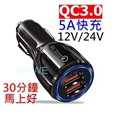 汽車用QC3.0 雙USB 5A iphone ASUS samsung手機 點煙器