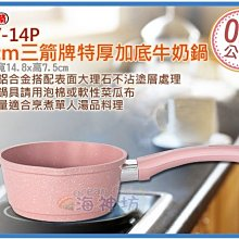 海神坊=MIY-14P 14cm 三箭牌特厚加底牛奶鍋 巧克力 料理鍋 調理鍋 烘培 湯鍋0.7L 18入3850元免運
