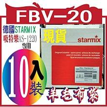 德國STARMIX吸特樂AS-1220羊毛布袋.FBV-20  10入裝 / 1包拾入超值組合
