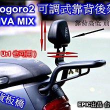 [[瘋馬車鋪]] 現貨板橋 免運GOGORO 2, VIVA MIX 可調式靠背後架 後貨架 Ur1 EC05通用