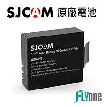SJCAM 專用原廠電池 適用SJ4000 SJ5000 M10系列