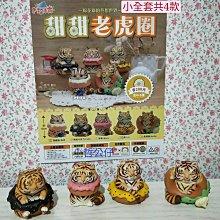 【小哲公仔】新品 夥伴玩具 (扭蛋) 甜甜老虎圈 小全套共4款(不含隱藏版) 800元<現貨>另有單款
