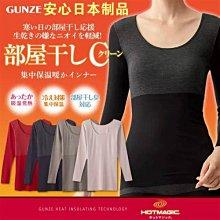 日本製 GUNZE郡是發熱衣 日本薄長袖衛生衣 發熱內衣 吸濕發熱 集中保溫 日本發熱 暖暖衣 嘉芸的店