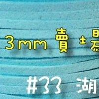 【幸福瓢蟲手作雜貨】3mm~湖水藍色#33~ 韓絨繩/仿麂皮繩 /拼布花邊裝飾/一呎特價2元