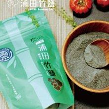 【浦田 三烤竹鹽150g】來自大海與深山的精華 台灣製造