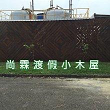 (尚霖木作工程館)南方松戶外工程 木格柵 木圍籬 木欄杆 景觀工程