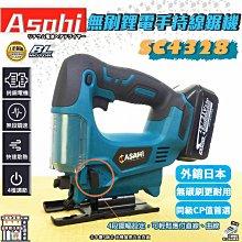 ㊣宇慶S舖㊣刷卡分期 芯片款SC4328 雙3.0 外銷日本ASAHI 通用牧田18V 鋰電手持線鋸機 切割機 曲線機