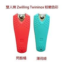 雙人牌 Zwilling Twininox 7cm  指甲剪  指甲刀   指甲鉗   不鏽鋼  攜帶型 2色任選