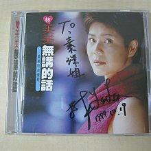 首版/林美美親筆簽名/有署名/林美美-無講的話/聯合唱片1999年