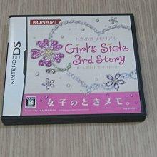 【小蕙館】<NDS> 心跳回憶 純愛手札 Girls Side 3nd Story (純日版)