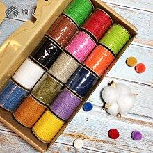 『線人』 棉繩 棉線 100%純棉 1.5mm 盒裝迷你款 編織 勾織 環保彩染 (全館開幕優惠中)