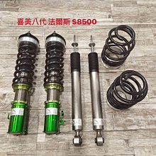 【品太】AA401(保固四個月) HONDA 喜美 CIVIC 八代 K12 法爾斯 高低軟硬可調避震器 整新品