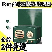【收音機造型】日本原裝 Pengdfi 桌上型 加濕器 家用靜音 USB充電 200ml大容量 7色LED 【水貨碼頭】
