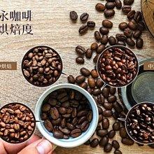 [永咖啡]多選系列,17款任選449元1磅裝,世界各國精選咖啡豆,新鮮烘焙,滿498元免運