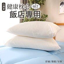 飯店枕 寢具 枕頭 蓬鬆枕 台灣製 ( 飯店專用健康枕心)透氣  高彈性 舒眠枕 恐龍先生賣好貨