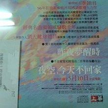 高勝美齊秦師妹李翊君「誰能禁止我的愛」單曲EP宣傳公關片 頗新