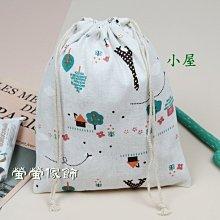 【螢螢傢飾】棉麻布袋 化妝品袋 抽繩袋 束口袋 萬用收納袋 20*25 包裝袋 圍巾袋 收納袋 防塵袋