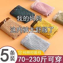 5條內褲女純棉襠抗菌學生韓版少女無痕短褲女士內褲成人大碼200斤-NIJIANG小妮醬