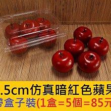 ☆創意特色專賣店☆仿真水果4.5cm 暗紅色蘋果 帶盒子裝(1盒=5個=85元)