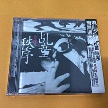 CD+VCD全新未拆封@乩童秩序@愛會死~我愛世紀末.雷射光.愛在十字路口